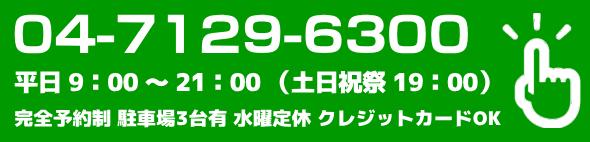 04-7129-6300